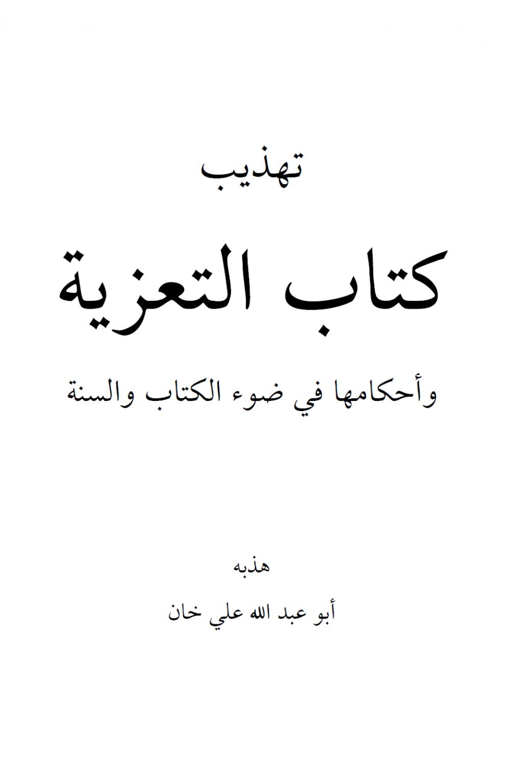 تهذيب كتاب التعزية وأحكامها في الفقه الإسلامي